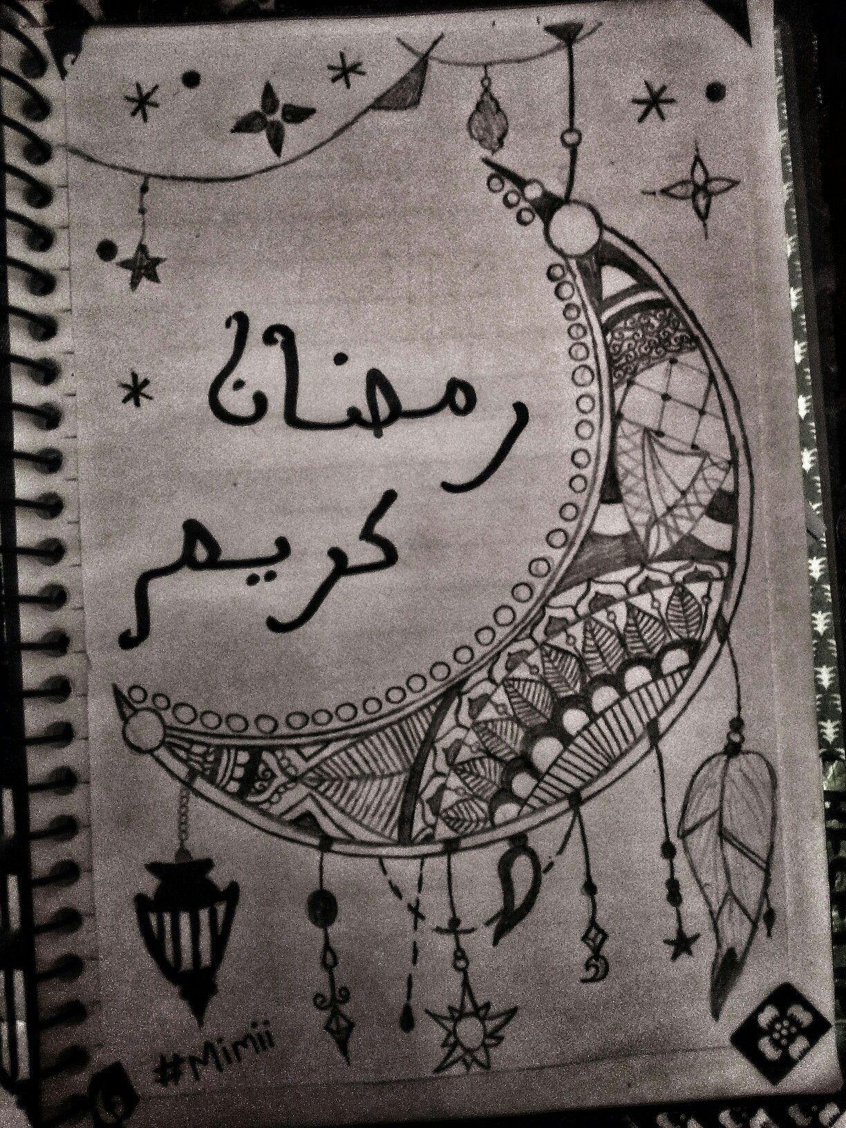 Ramdan Kareem Hello Ramadan Crescent Moon Draw Black And White Vintage رمضان كريم اهلا رمضان هلال رسم ابيص و اسود Queen Crown Tattoo Crown Tattoo My Drawings