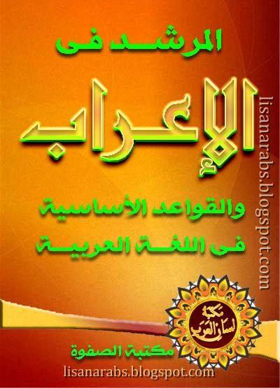 كتاب المرشد في الاعراب pdf