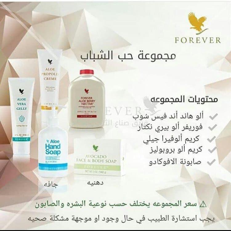 مجموعة التخلص من حب الشباب واثاره من فوريفر الطبيعية تخلص من حبوب البشرة مع مجموعة مكونة من مكونات طبيع Forever Products Forever Living Products Body Soap