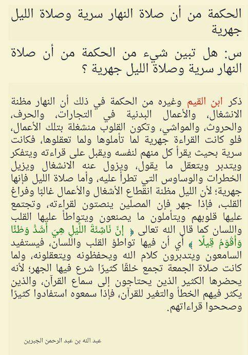 العل امة ابن جبرين On Twitter Prayer For Health Islam Beliefs Quran Translation