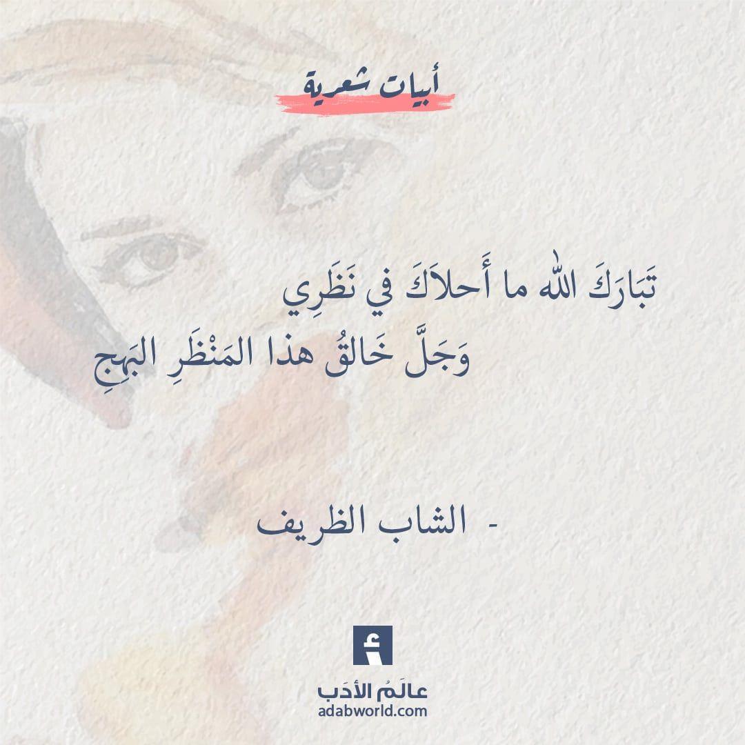 شعر الشاب الظريف تبارك الله ما أحلاك في نظري عالم الأدب Quran Quotes Inspirational Words Quotes Simple Love Quotes