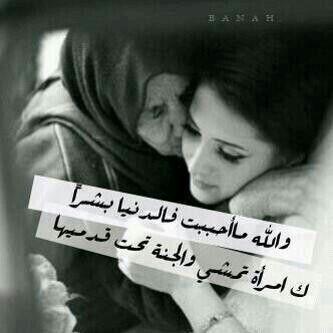 الجنة تحت قدميك يا أمي Cool Words Quran Verses Words