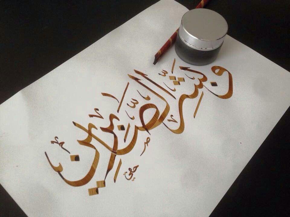 و بشر الصابرين Islamic Calligraphy Painting Islamic Art Calligraphy Islamic Calligraphy