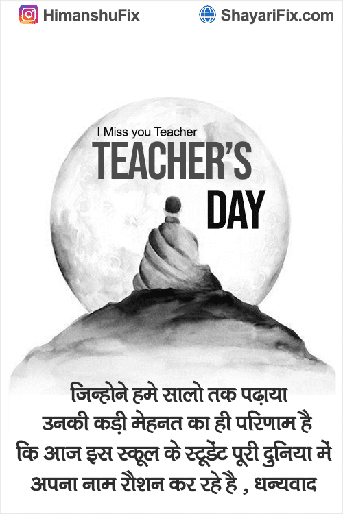Teacher Quotes In Hindi Language Shayarifix Com In 2020 Quotes On Teachers Day Hindi Quotes Teachers Day