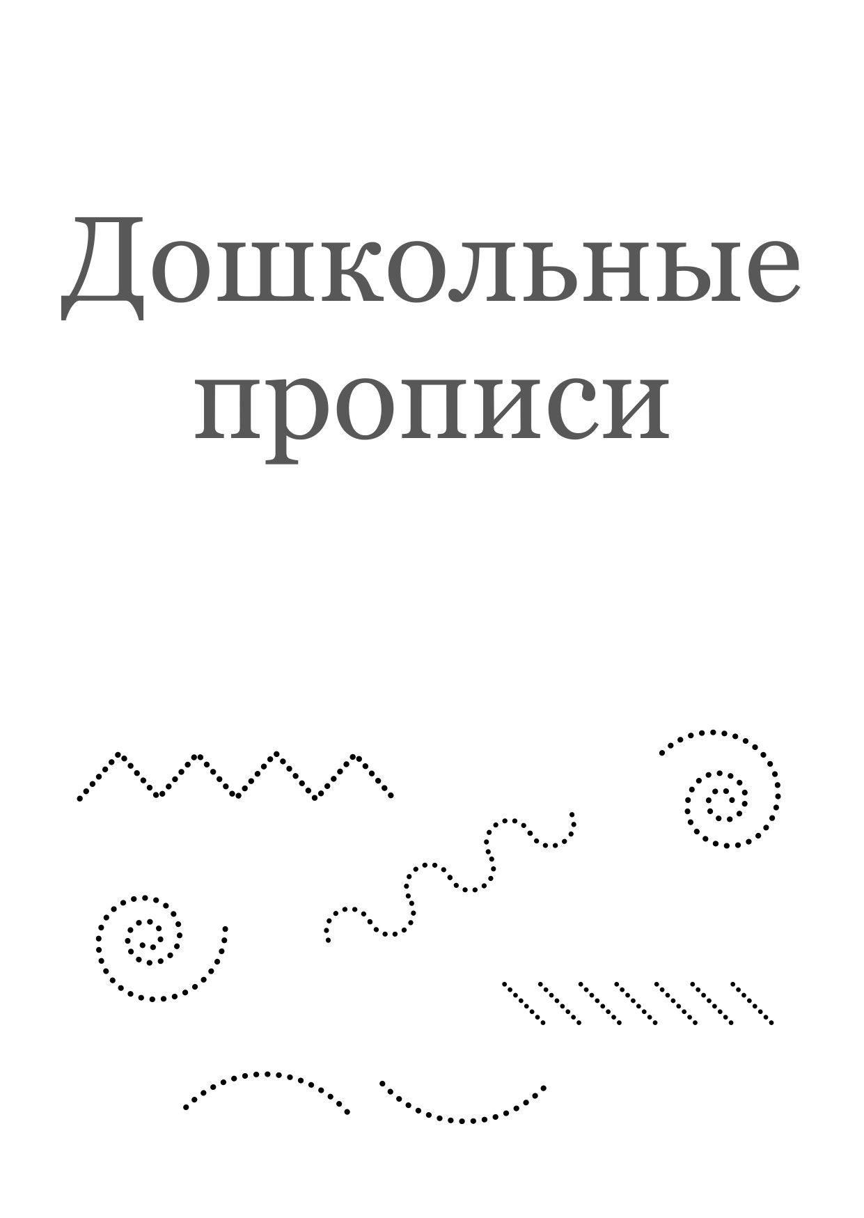 Zadaniya Dlya Podgotovki Detej K Shkole Analogij Net Kindergarten Home Decor Decals Home Decor