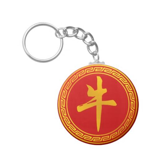 Ox Chinese Zodiac Symbol Keychain Chinese Zodiac Symbol Key Chain