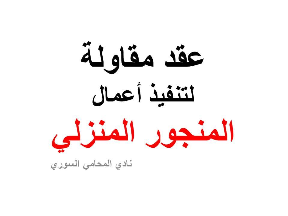 عقد مقاولة لتنفيذ أعمال المنجور الخشبي المنزلية نادي المحامي السوري Arabic Calligraphy