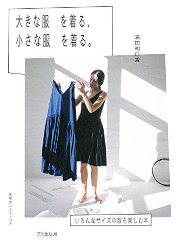 大きな服を着る、小さな服を着る。 濱田 明日香 http://www.amazon.co.jp ...