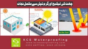 Roof Waterproofing Services Roof Leakage Waterproofing Karachi In 2020 Roof Waterproofing Cool Roof Roof Coating