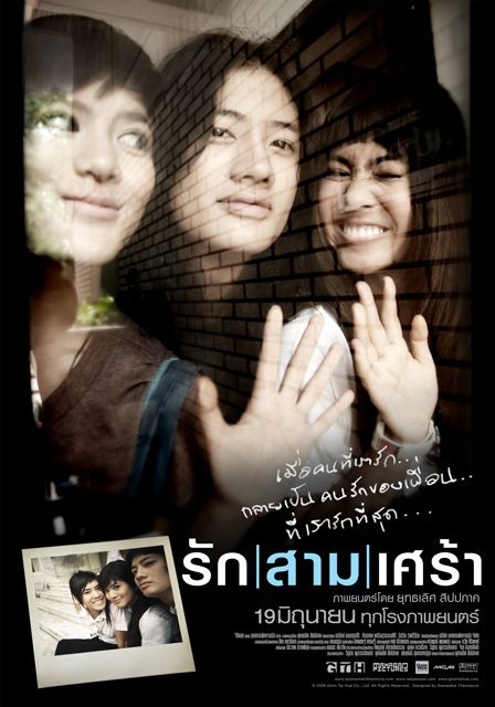 Metrosexual film thailand