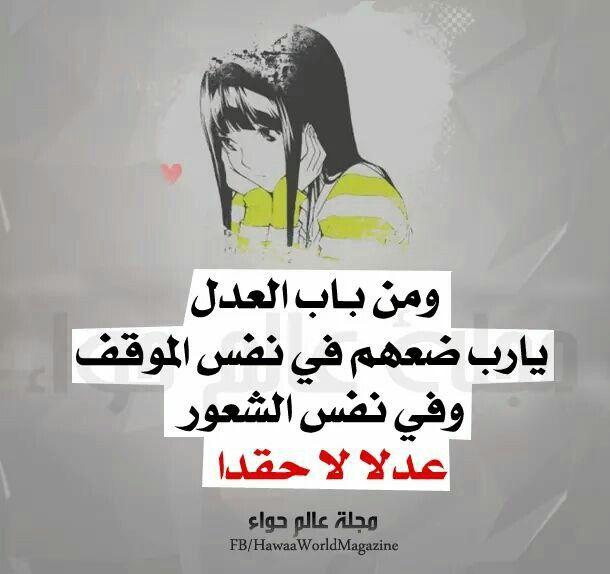 عدلا لا حقدا م Quotes Words Sayings