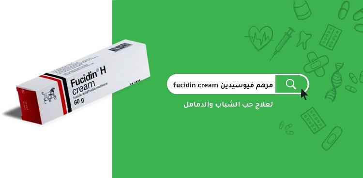 مرهم فيوسيدين مراجعة كاملة Fucidin Cream فوائد وطرق الاستخدام Cream You Are Beautiful Convenience Store Products