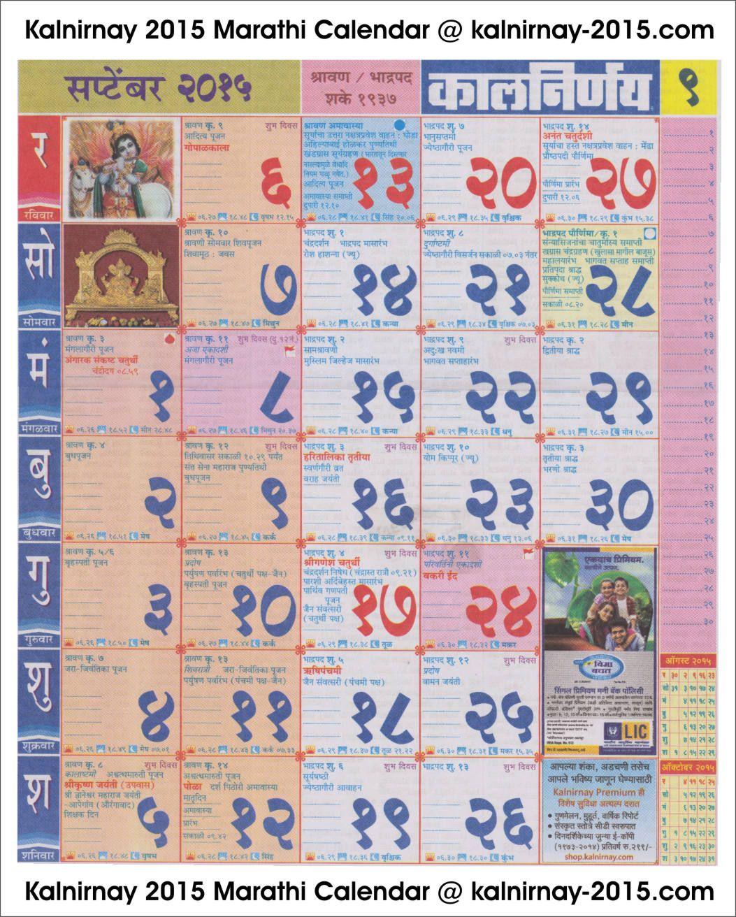 May Marathi Calendar : September marathi kalnirnay calendar
