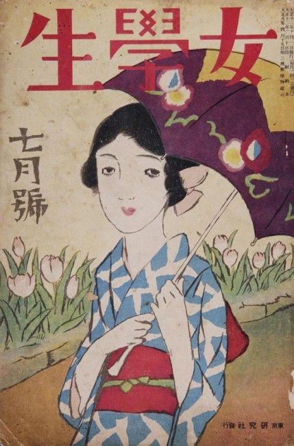 10 女学生 七月号w600 japaaan illustration japanese art cartoon