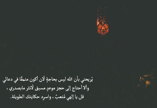 الواثقه بالله Beautiful Quotes Good Thoughts Words