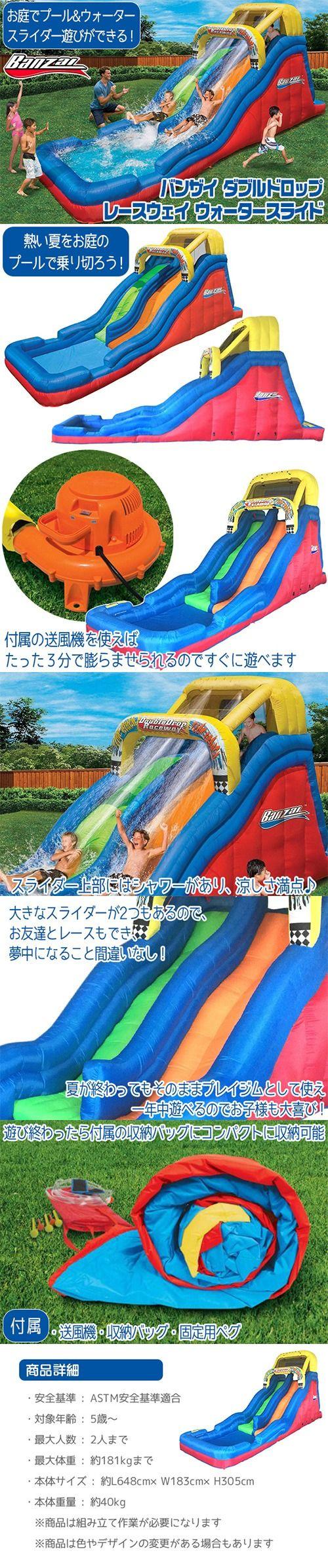 楽天市場 大型遊具 送料無料 バンザイ ダブルドロップ レース