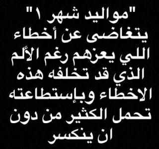 مواليد شهر 1 Quotes For Book Lovers Spirit Quotes Funny Arabic Quotes