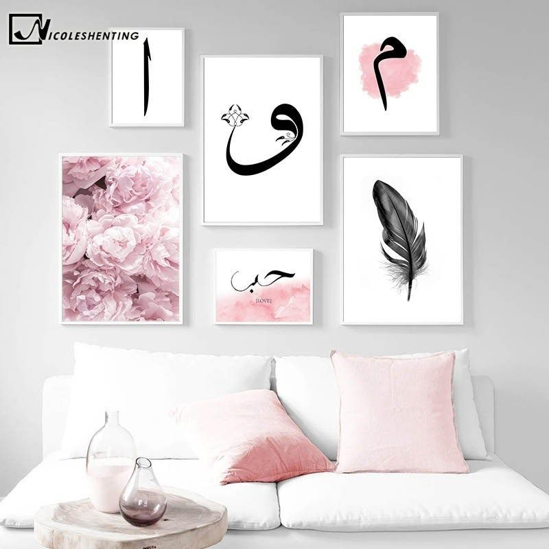 Islamic Quotes Wall Art Canvas Poster Black White Feather Print Minimalist Nordic Decorative Picture Painting Modern Home Decor In 2020 Inspirational Wall Art Wall Art Decor Living Room Living Room Art Prints