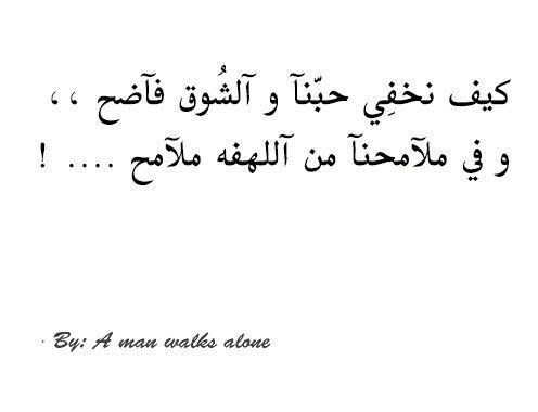 كيف نخفي Love Words Arabic Quotes Quotes