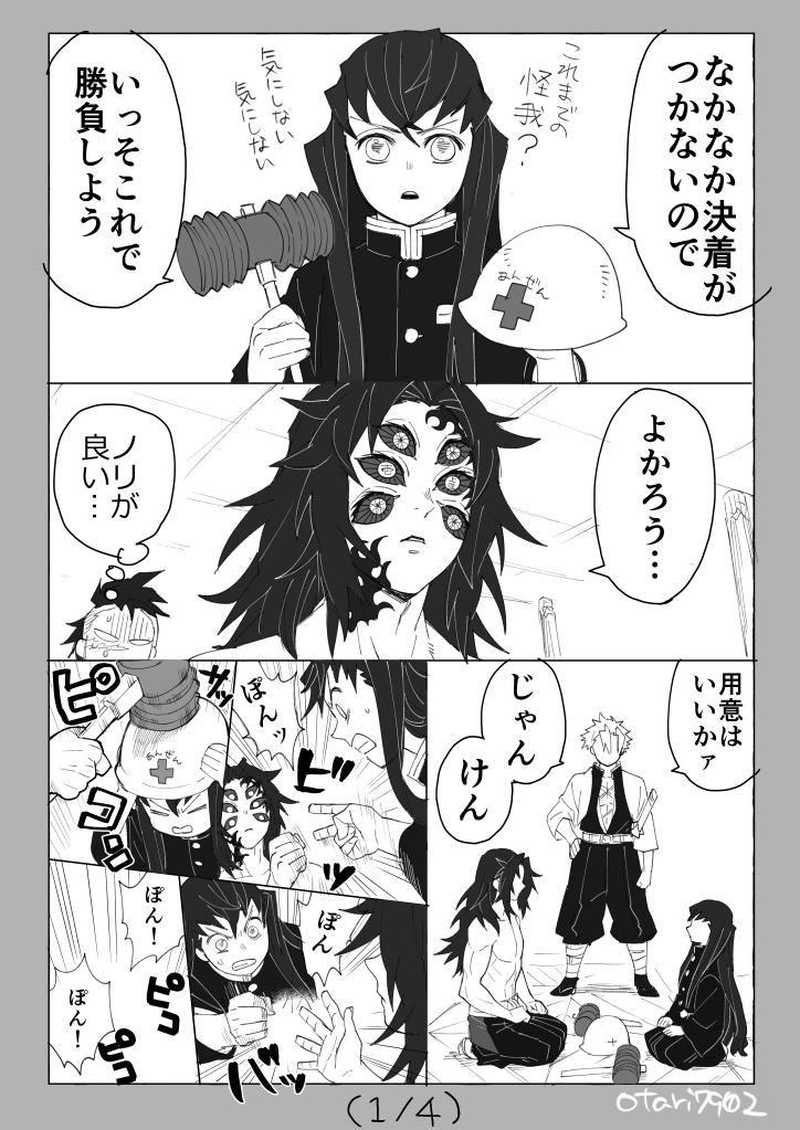 きめつのやいば漫画イラスト