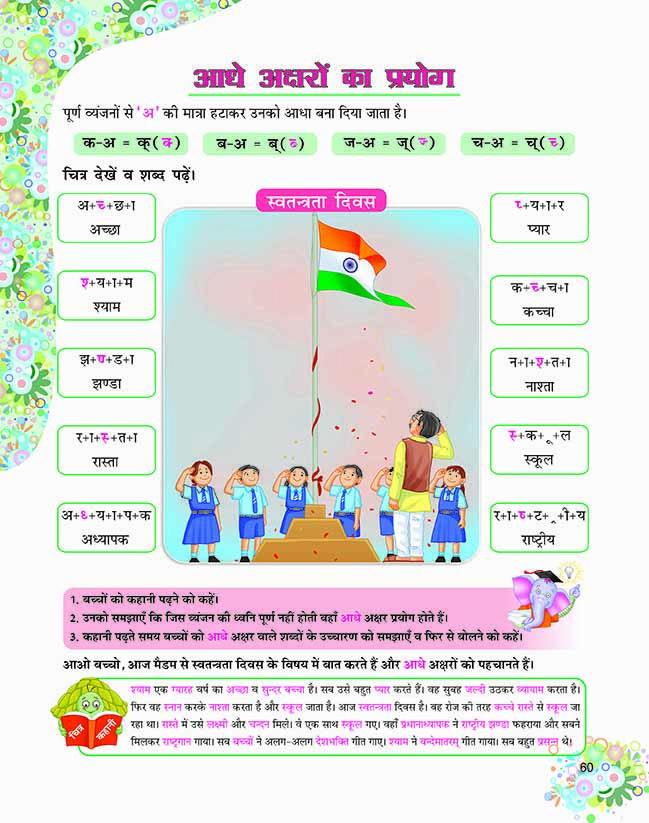 hindi half letters pdf