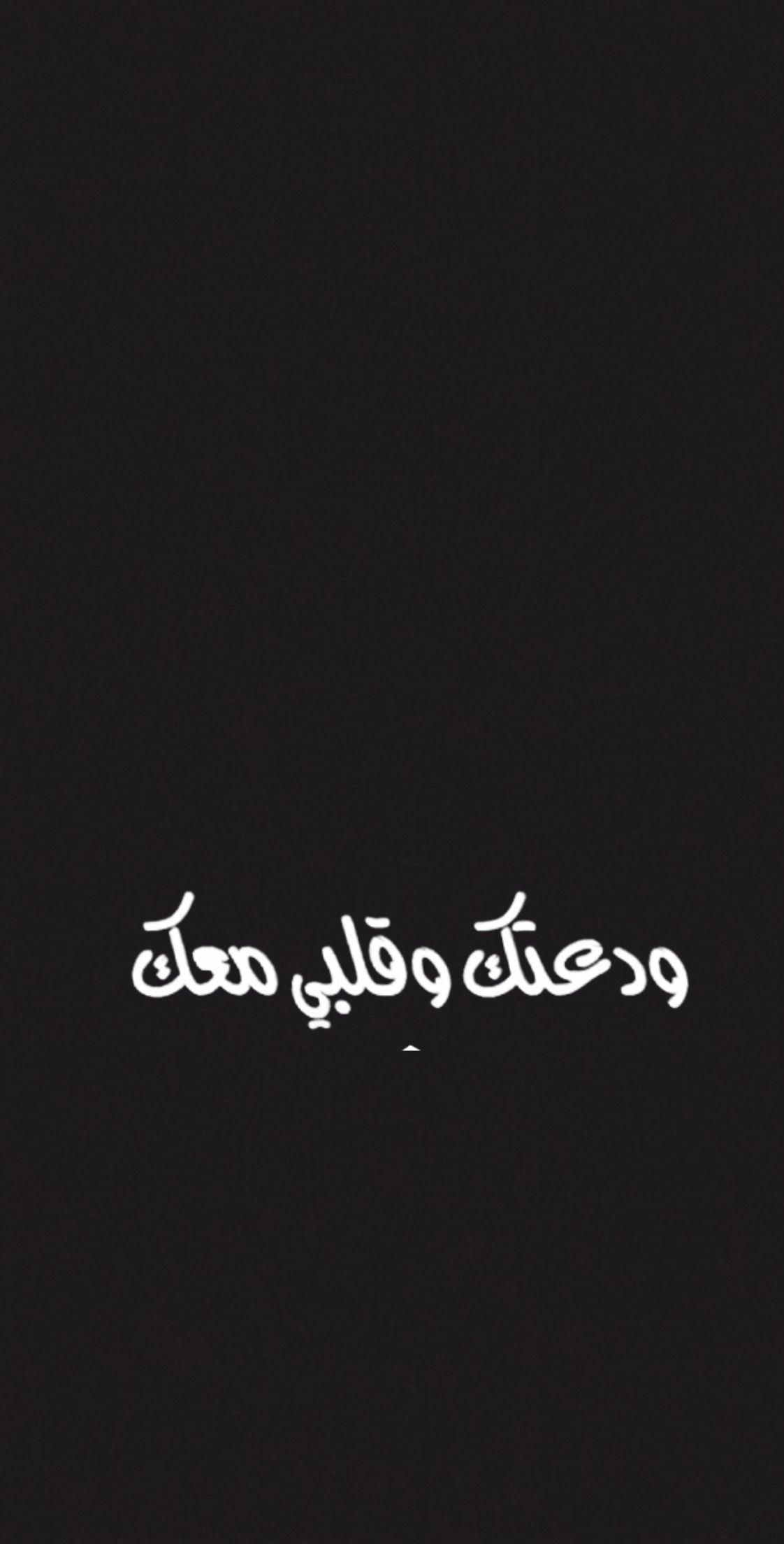 Pin By طالبة الجنان On Poesie Arabe Quotes Vehicle Logos Audi Logo