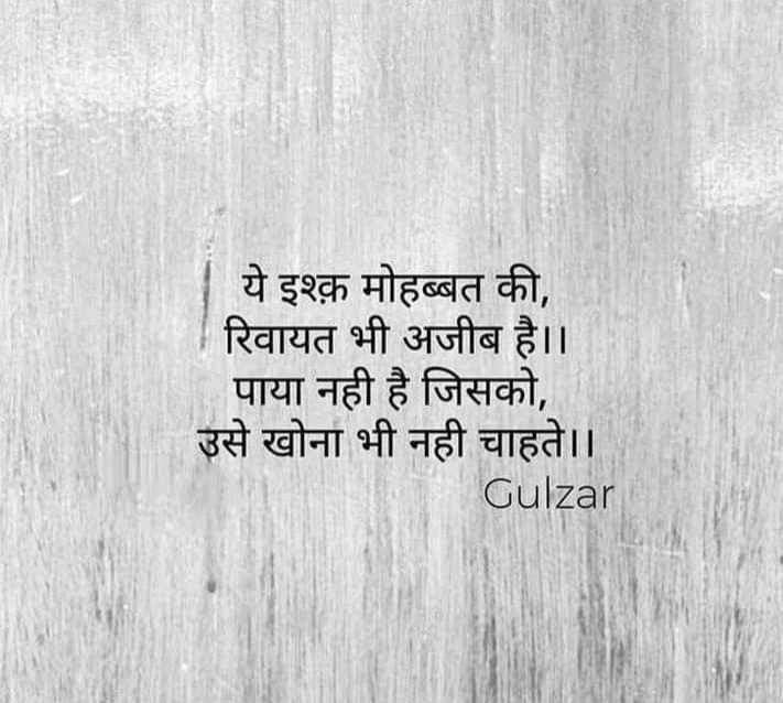 Gulzar #Hindi poetry #shayari #Gulzar | #Gulzar | Gulzar quotes
