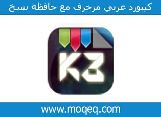 تحميل خطوط زخرفه عربية للتصميم برامج سوفت Islamic Calligraphy Arabic Worksheets Blog