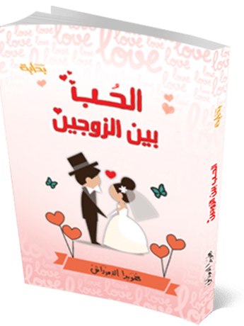 تحميل كتاب الحب بين الزوجين هويدا الدمرداش Pdf Books Book Cover Download Books