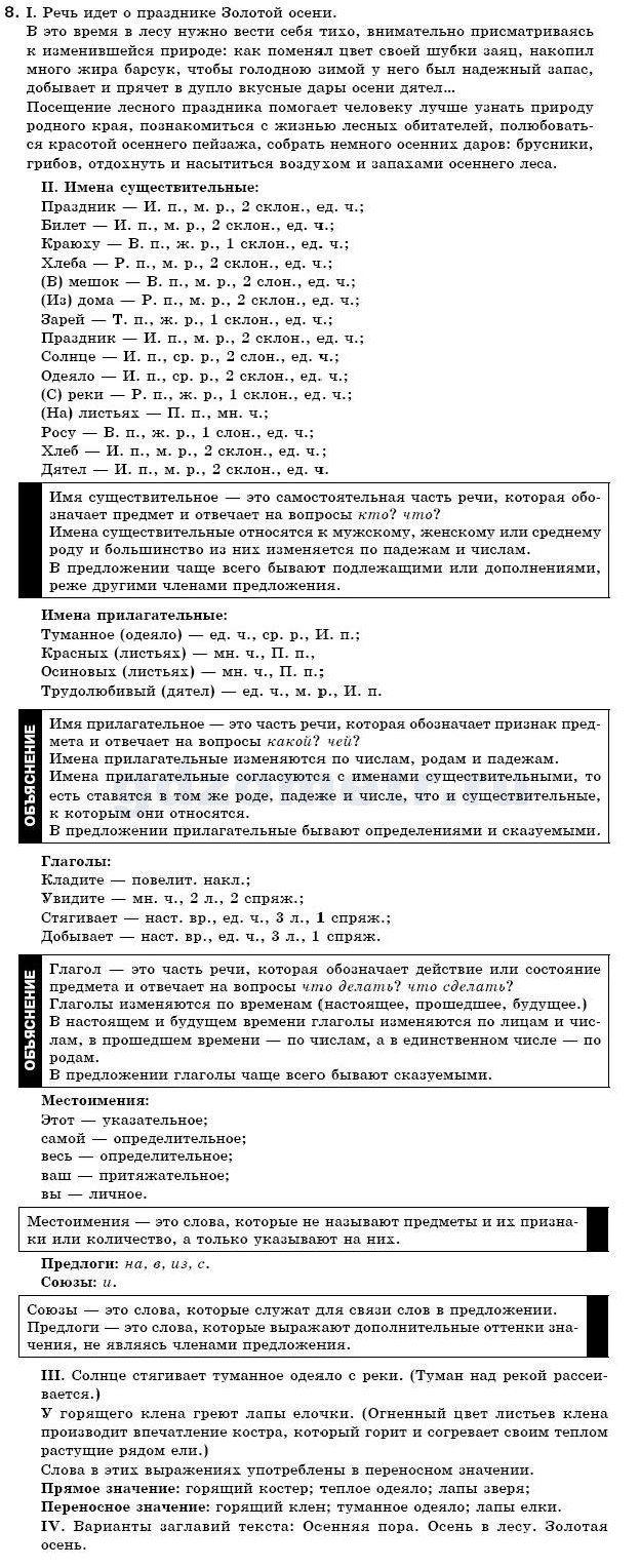 Русский язык 8 класс решебник быкова давидюк стативка