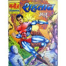 Character 'Manu' from Manoj Comics    | Indian Comics