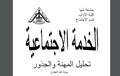 الخدمة الاجتماعية تحليل المهنة والجذور Pdf Arabic Calligraphy Calligraphy