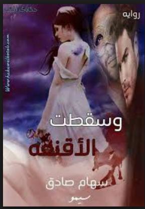 رواية وسقطت الأقنعة سهام صادق Novels Blog Books