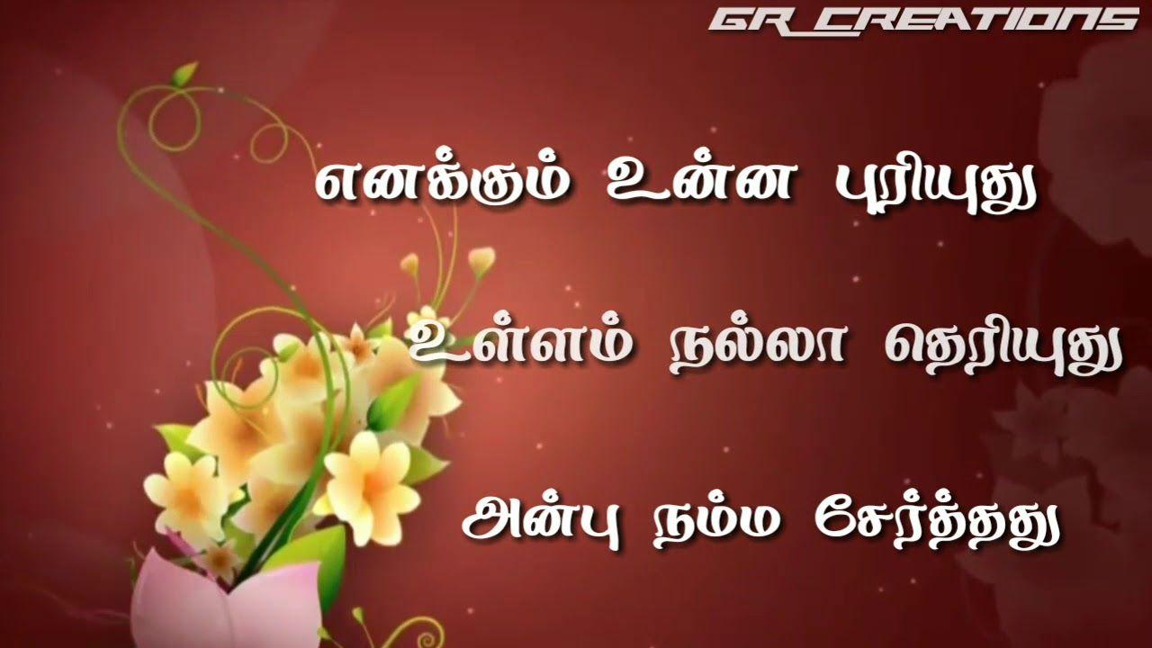 Tamil Whatsapp Status Lyrics Old Love Failure Song Super Lines Love Failure Old Love Songs