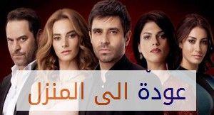 Fraja Tv 3awda Ila Al Manzil Ep 2 Aawda Ela Lmanzil Episode 2 مسلسل عودة الى المنزل الحلقة 2 Tv Couple Photos Photo