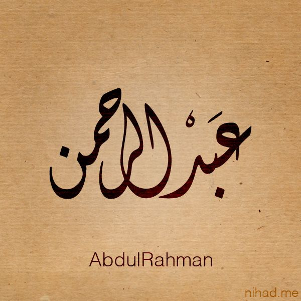 القارئ عبدالرحمن مرتع السعوديه Https Archive Org Details Kquran Com Abdul Rahman Hassan Martaa Http A Calligraphy Words Urdu Calligraphy Calligraphy Name