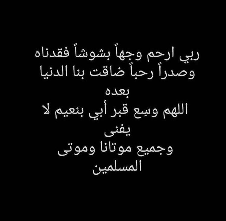 Pin By W Id On Prayers أدعية My Dad Quotes Dad Quotes Islamic Love Quotes