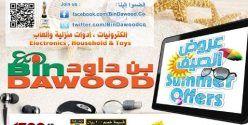 احدث عروض اسواق بن داود  السعودية  عروض الالكترونيات من26 رجب وحتى 23 شعبان 1434 الموافق من 5 يونيو وحتى 2 يوليو 2013