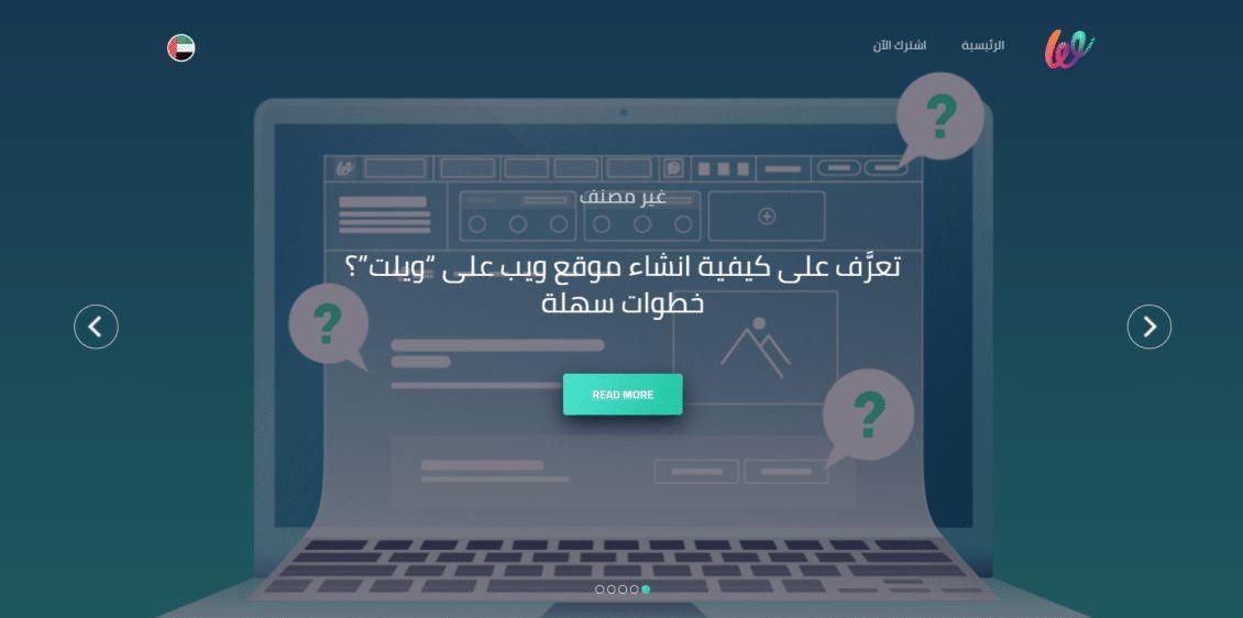 ويلت أسرع منصة إنشاء مواقع مع دعم العربية والإنجليزية Tech News