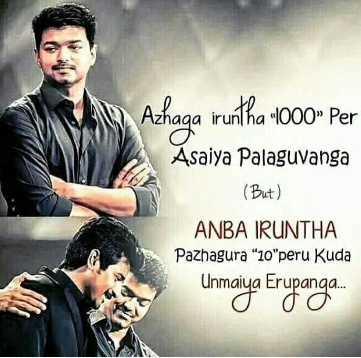 Tamil Movie Quotes About Friendship: Pin By Rifaya Mustaq On Life Quotes ~