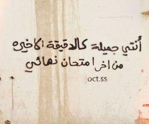 تو به اندازه آخرین دقیقه از آخرین امتحان زیبایی Mixed Feelings Quotes Graffiti Words Luxury Quotes