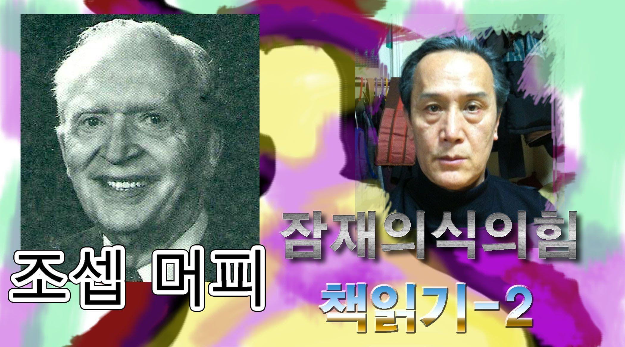 조셉머피Joseph Murphy 잠재의식의힘 책읽기  2 완결