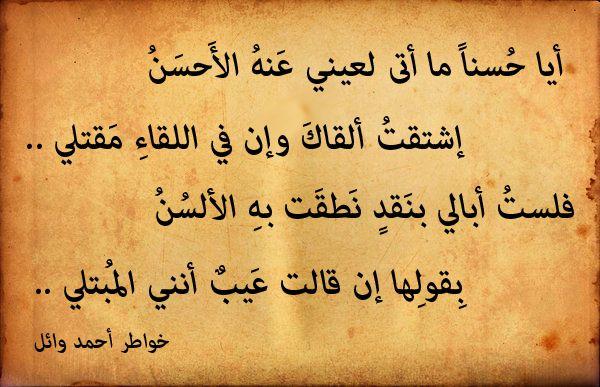 اشعار عن الشوق خواطر عن الاشتياق كلمات عن الفراق ابيات حزينة Arabic Poetry Small Poems Powerful Words