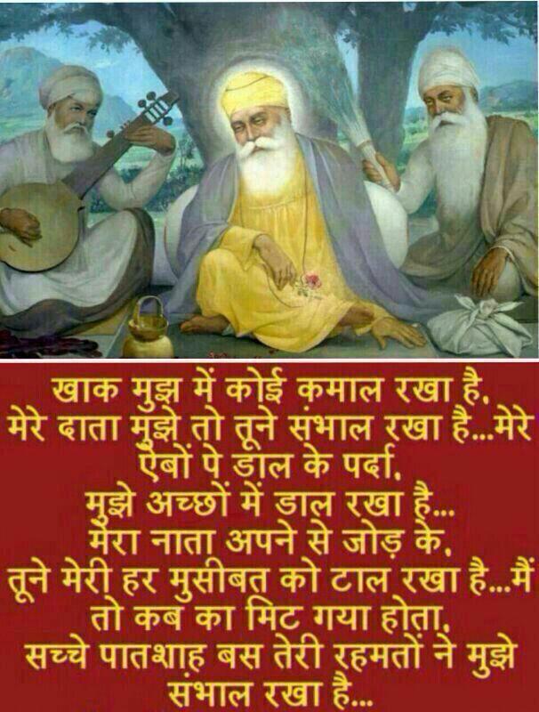 gurubani gurbani quotes guru quotes sufi quotes