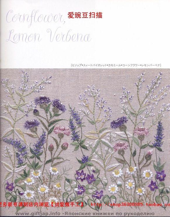 (1) Gallery.ru / Фото #24 - 29 Herb embroidery on linen - VASILINKAs