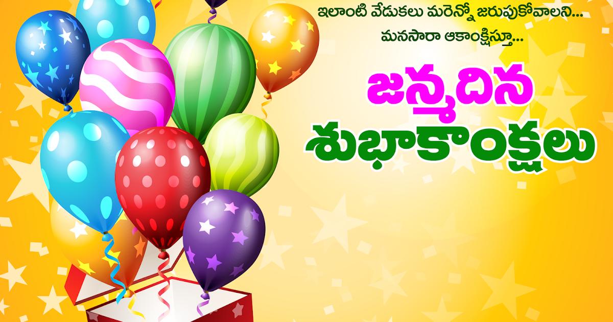 Best Telugu Birthday Wishes Happy Birthday Telugu Images Hd