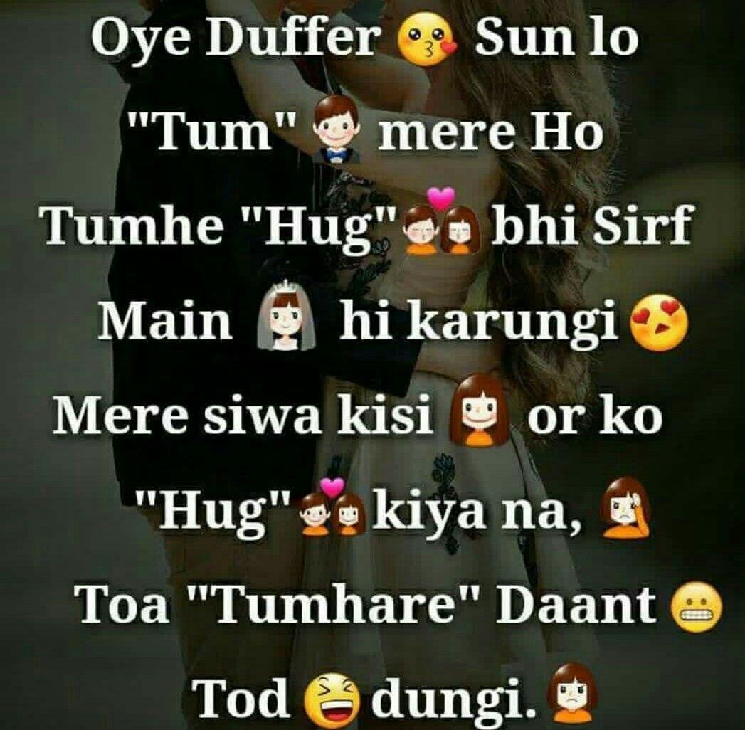 Samjhe Kuki Ji  Love Quotes Funny, Funny Relationship -9348