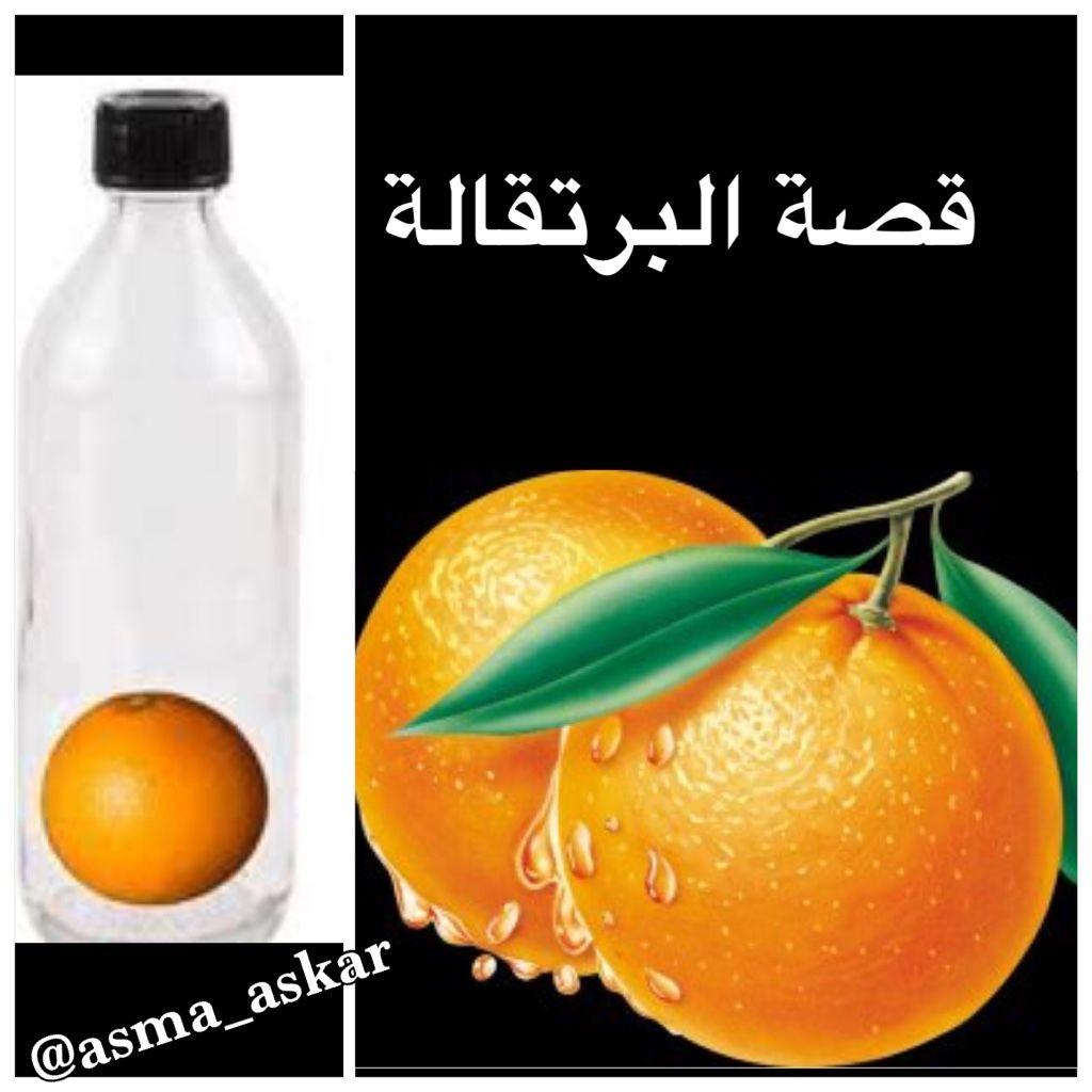 البرتقالة اكبر من عنق الزجاجة يحكى ان كان هناك طفل صغير أراه والده زجاجة عصير صغيرة وبداخلها ثمرة برتقال كبيرة تعجب الطفل Sauce Bottle Hot Sauce Bottles Fruit
