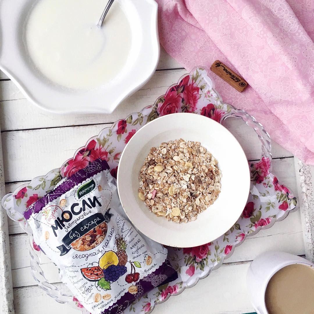 """""""Всем доброе утро  На завтрак мюсли и кофе с молоком  Надеюсь Вы понимаете, почему я не выкладываю сейчас никакие рецепты..залить мюсли молоком, это весь…"""""""