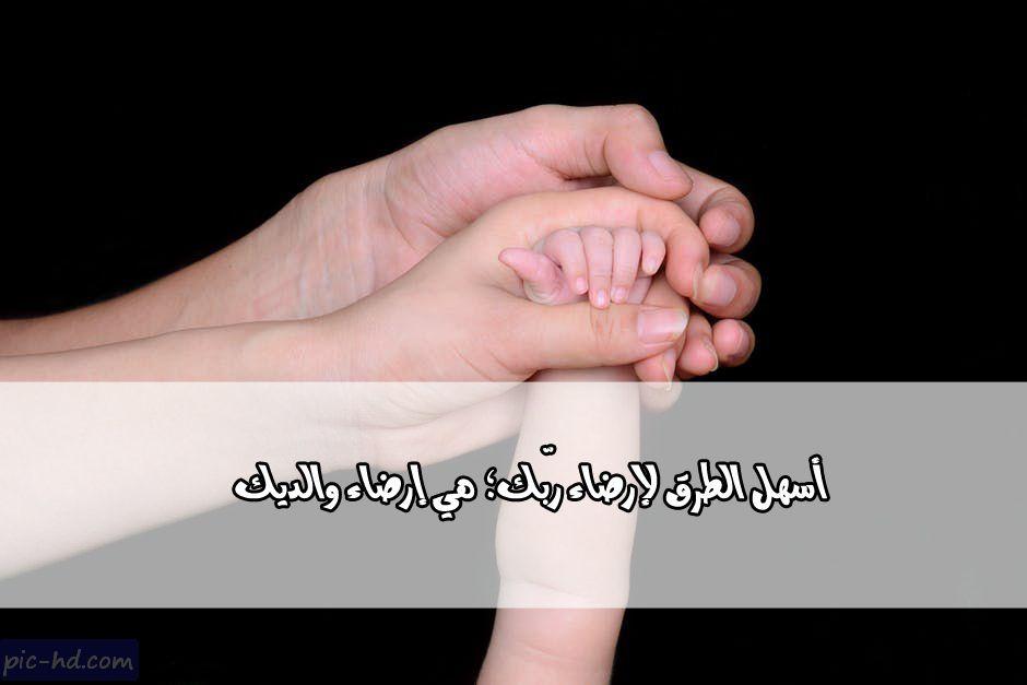 صور عن بر الوالدين عبارات عن بر الوالدين مكتوبة علي صور Pics Image Holding Hands